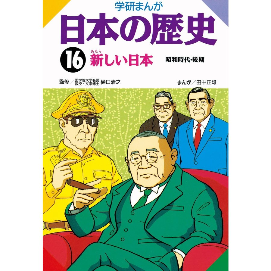 学研まんが日本の歴史16 新しい日本 電子書籍版 / 樋口清之/田中正雄|ebookjapan