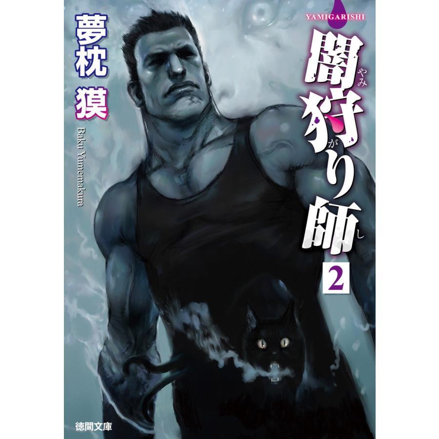 【初回50%OFFクーポン】闇狩り師2 電子書籍版 / 著:夢枕獏 ebookjapan