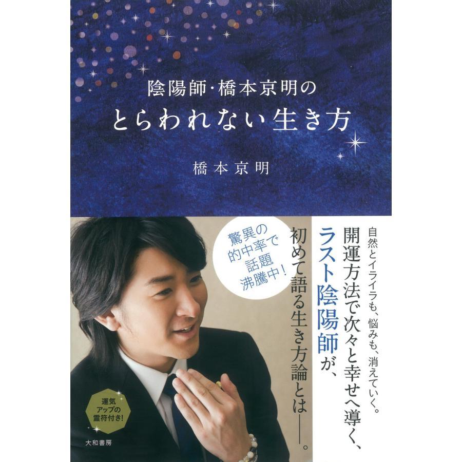 陰陽師・橋本京明のとらわれない生き方 電子書籍版 / 橋本京明|ebookjapan