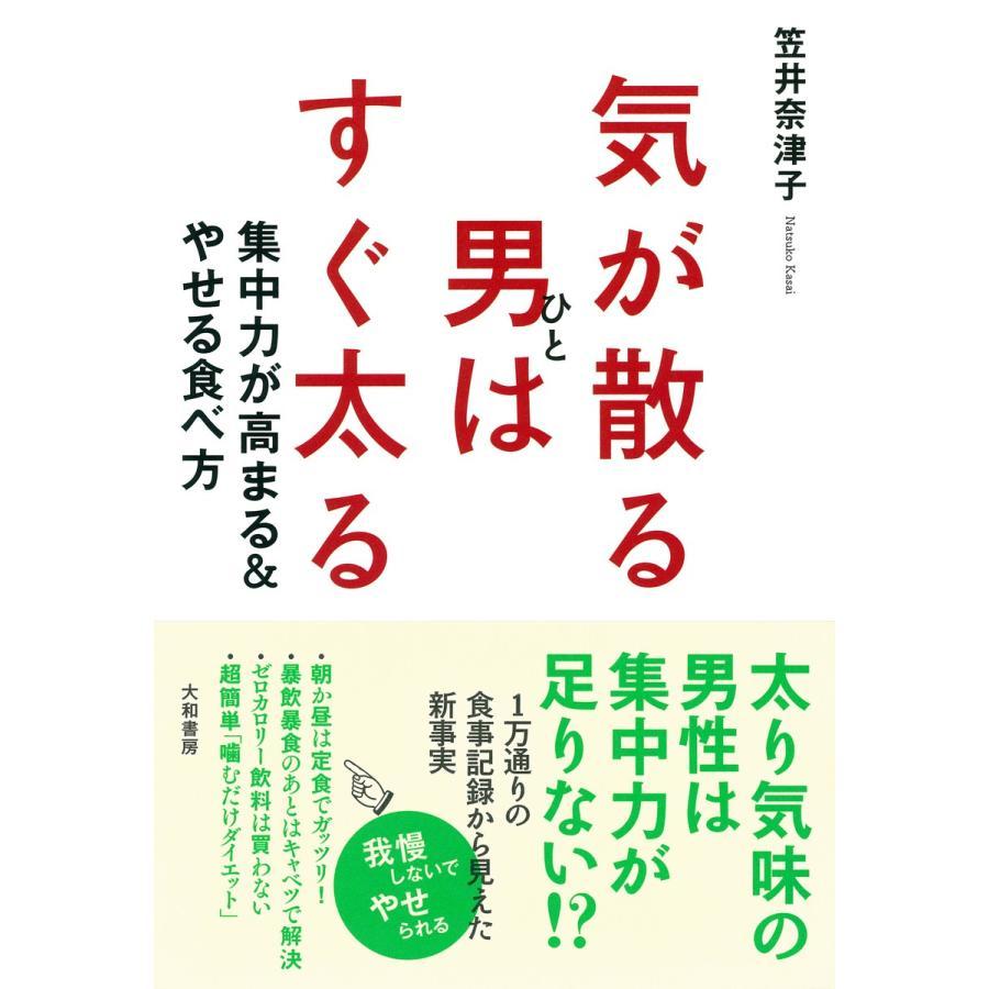 【初回50%OFFクーポン】気が散る男はすぐ太る 電子書籍版 / 笠井奈津子 ebookjapan