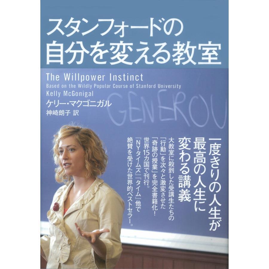 スタンフォードの自分を変える教室 電子書籍版 / ケリー・マクゴニガル|ebookjapan