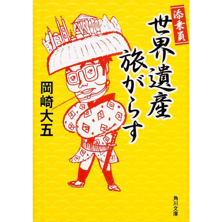 添乗員世界遺産旅がらす 電子書籍版 / 著者:岡崎大五|ebookjapan