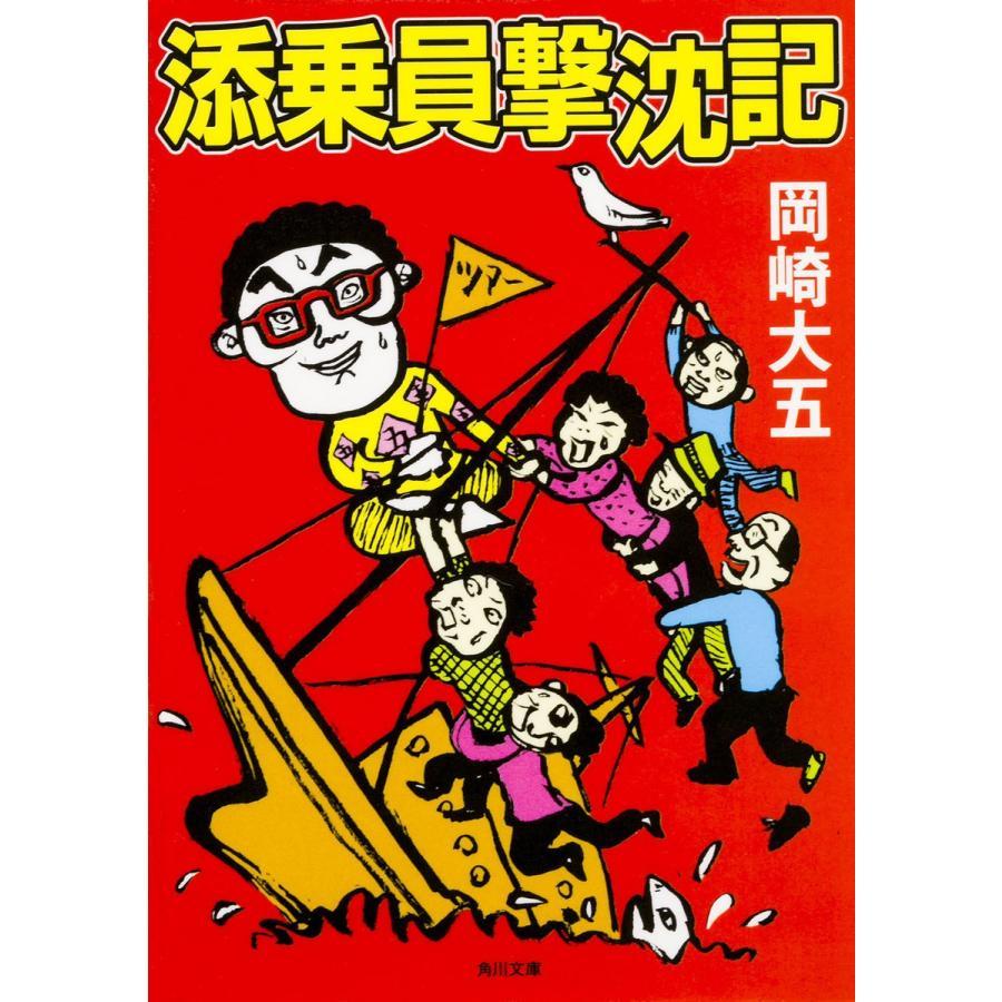 添乗員撃沈記 電子書籍版 / 著者:岡崎大五|ebookjapan