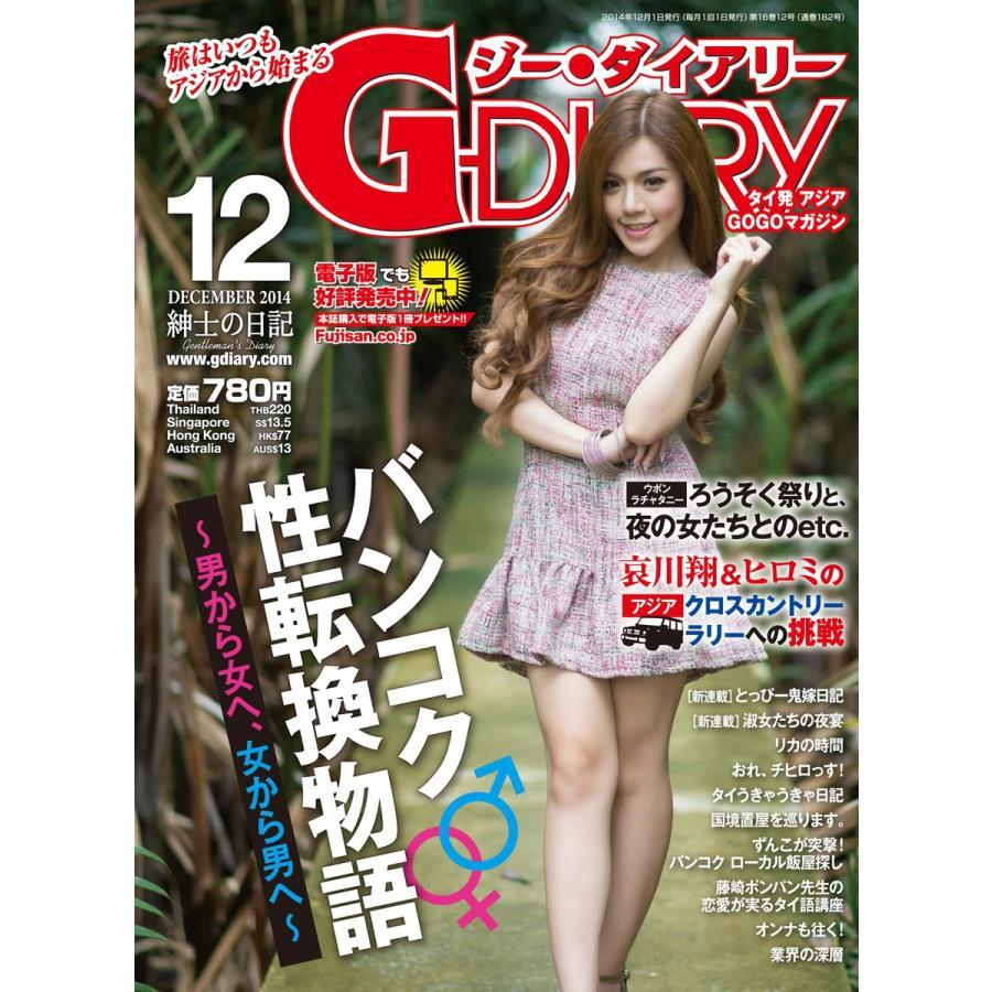 アジアGOGOマガジン G-DIARY 2014年12月号 電子書籍版 / アールコス・メディア株式会社|ebookjapan