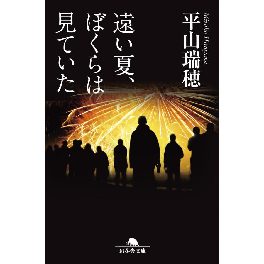 遠い夏、ぼくらは見ていた 電子書籍版 / 著:平山瑞穂|ebookjapan
