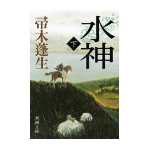 【初回50%OFFクーポン】水神(下)(新潮文庫) 電子書籍版 / 帚木蓬生 ebookjapan