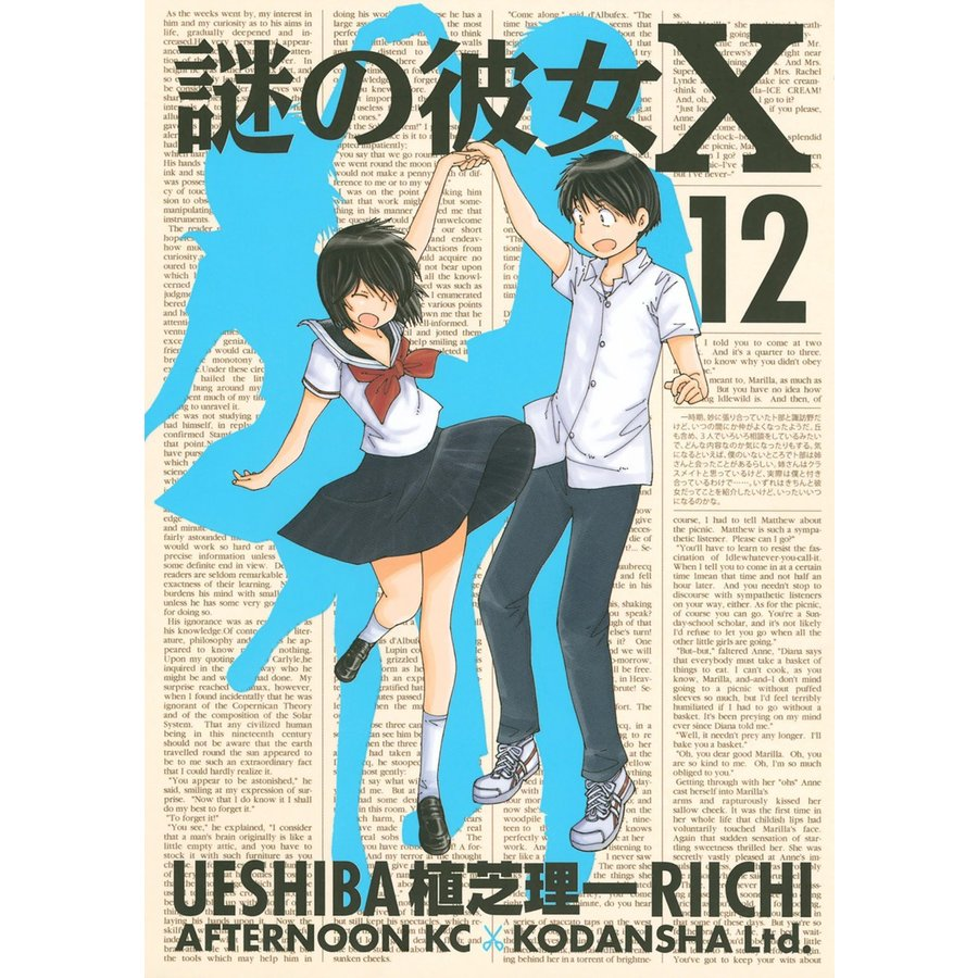 【初回50%OFFクーポン】謎の彼女X (12) 電子書籍版 / 植芝理一 ebookjapan