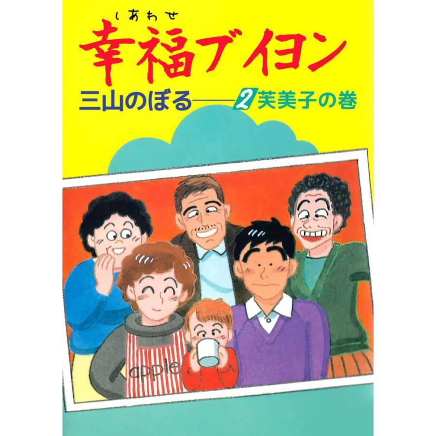 【初回50%OFFクーポン】幸福ブイヨン (2) 電子書籍版 / 三山のぼる ebookjapan