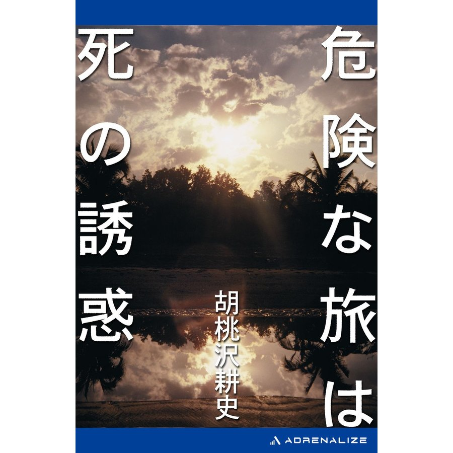 危険な旅は死の誘惑 電子書籍版 / 著:胡桃沢耕史 ebookjapan