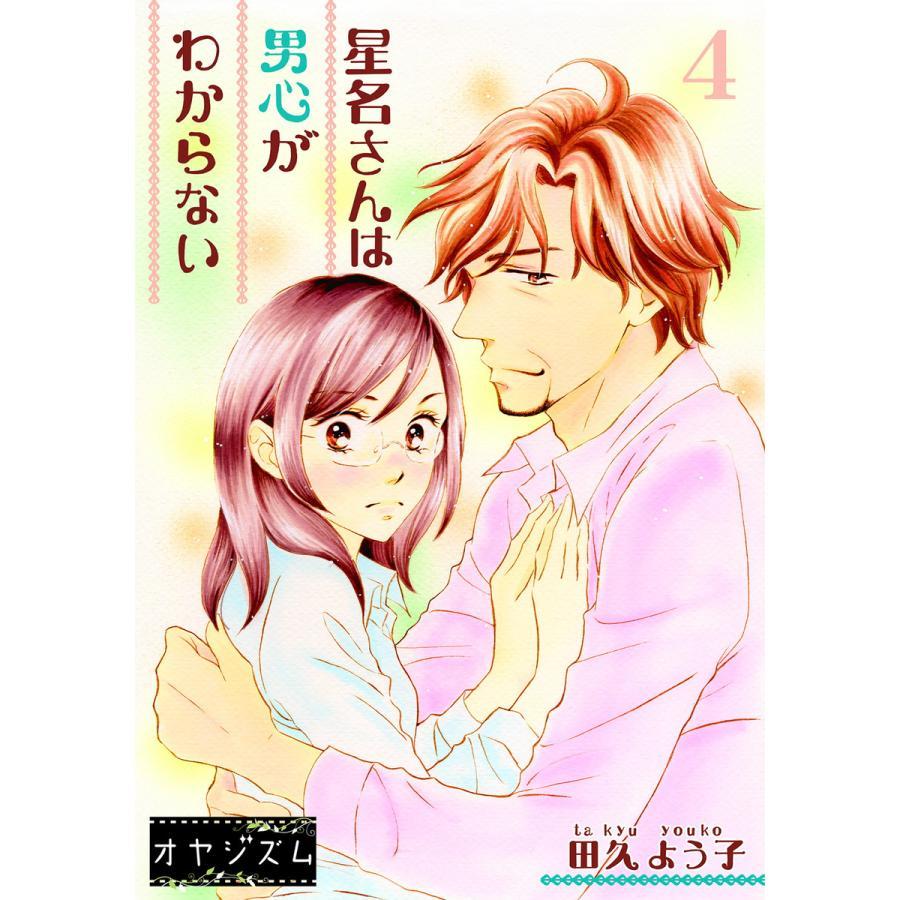 星名さんは男心がわからない (4) 電子書籍版 / 田久よう子 ebookjapan