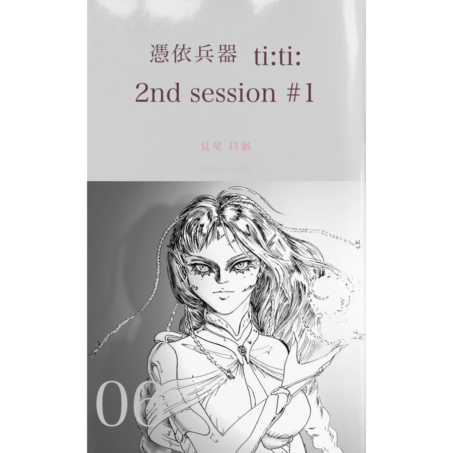 憑依兵器 ti:ti: 2nd session #1 電子書籍版 / 著:見星昌嶺|ebookjapan