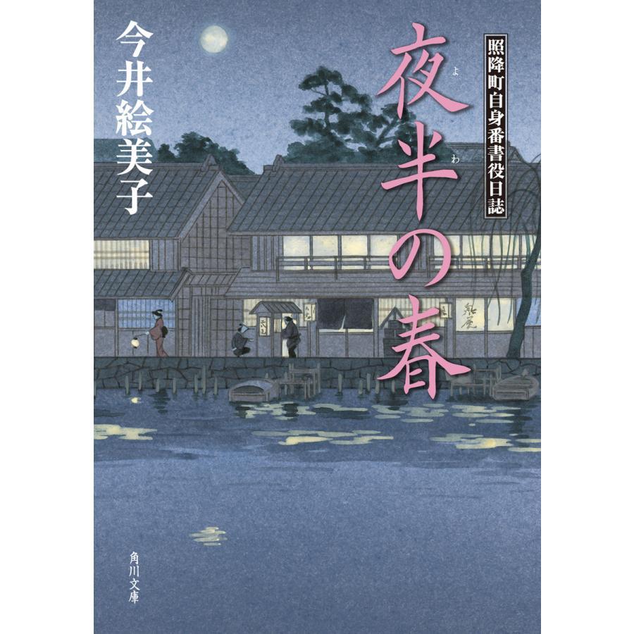 夜半の春 照降町自身番書役日誌 電子書籍版 / 著者:今井絵美子 ebookjapan