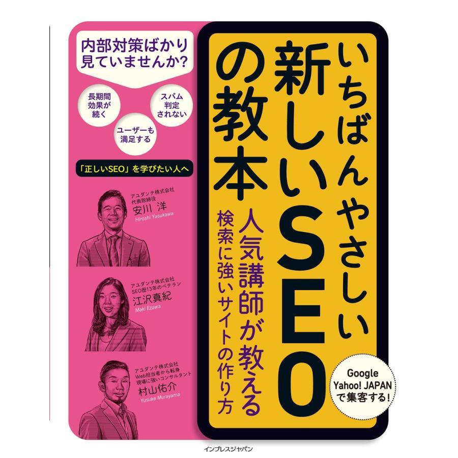 信頼 初回50%OFFクーポン いちばんやさしい新しいSEOの教本 人気講師が教える検索に強いサイトの作り方 受賞店 電子書籍版 村山佑介 江沢真紀 安川洋