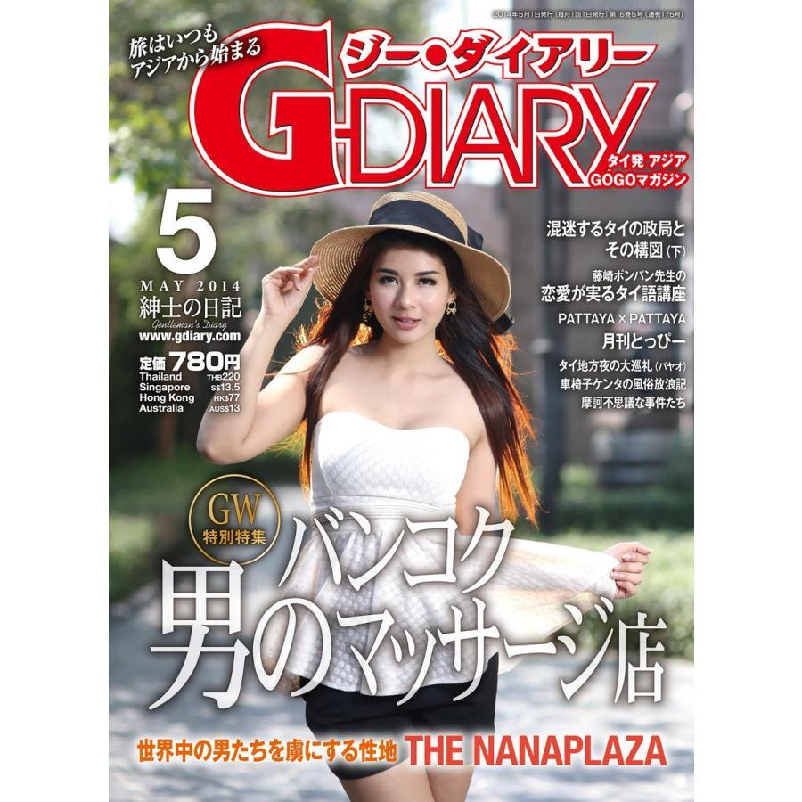 アジアGOGOマガジン G-DIARY 2014年5月号 電子書籍版 / アールコス・メディア株式会社|ebookjapan
