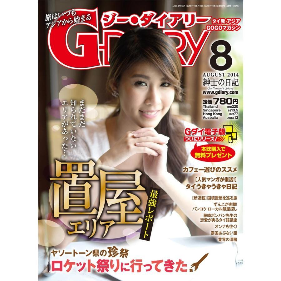 アジアGOGOマガジン G-DIARY 2014年8月号 電子書籍版 / アールコス・メディア株式会社 ebookjapan