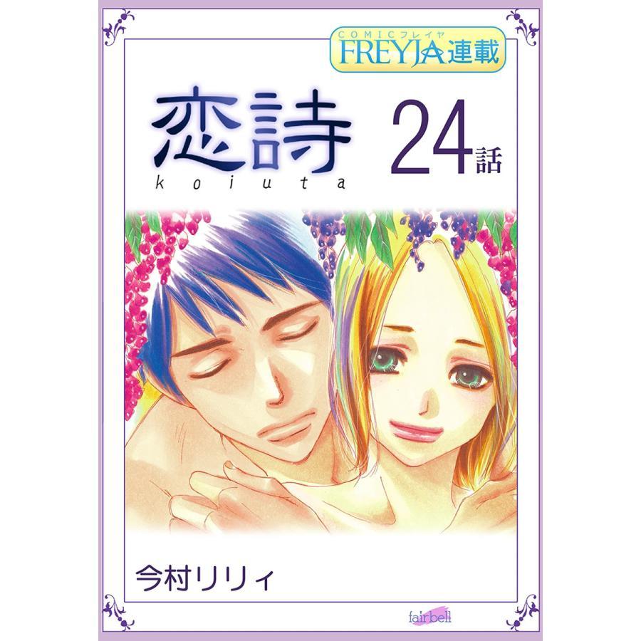 恋詩〜16歳×義父『フレイヤ連載』 24話 電子書籍版 / 今村リリィ ebookjapan