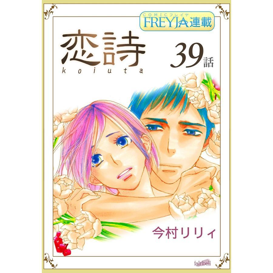 恋詩〜16歳×義父『フレイヤ連載』 39話 電子書籍版 / 今村リリィ ebookjapan