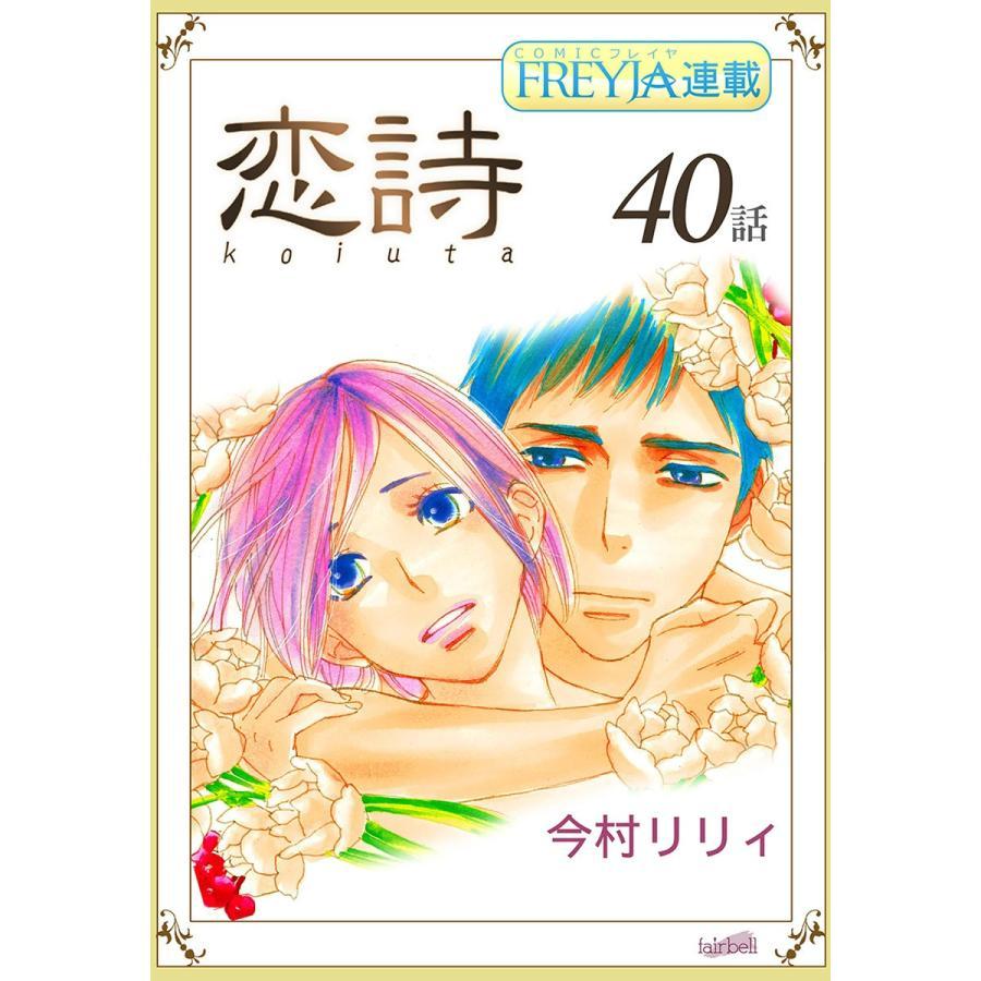 恋詩〜16歳×義父『フレイヤ連載』 40話 電子書籍版 / 今村リリィ|ebookjapan