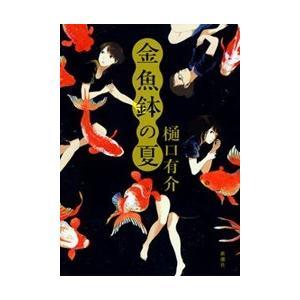 【初回50%OFFクーポン】金魚鉢の夏 電子書籍版 / 樋口有介|ebookjapan