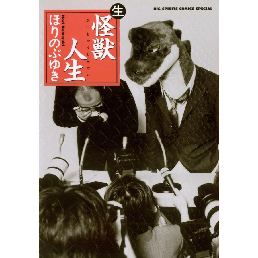 怪獣人生 (生)(ナマ) 電子書籍版 / ほりのぶゆき ebookjapan