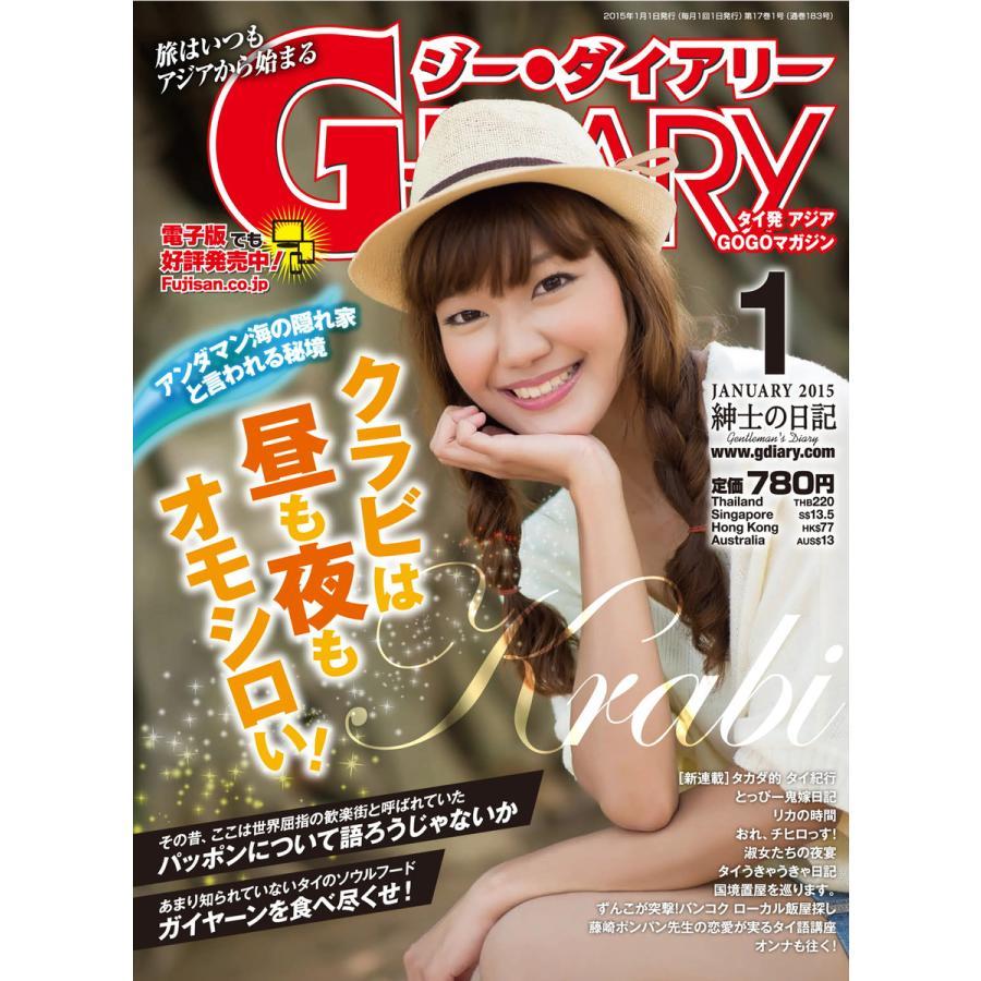 アジアGOGOマガジン G-DIARY 2015年1月号 電子書籍版 / アールコス・メディア株式会社|ebookjapan