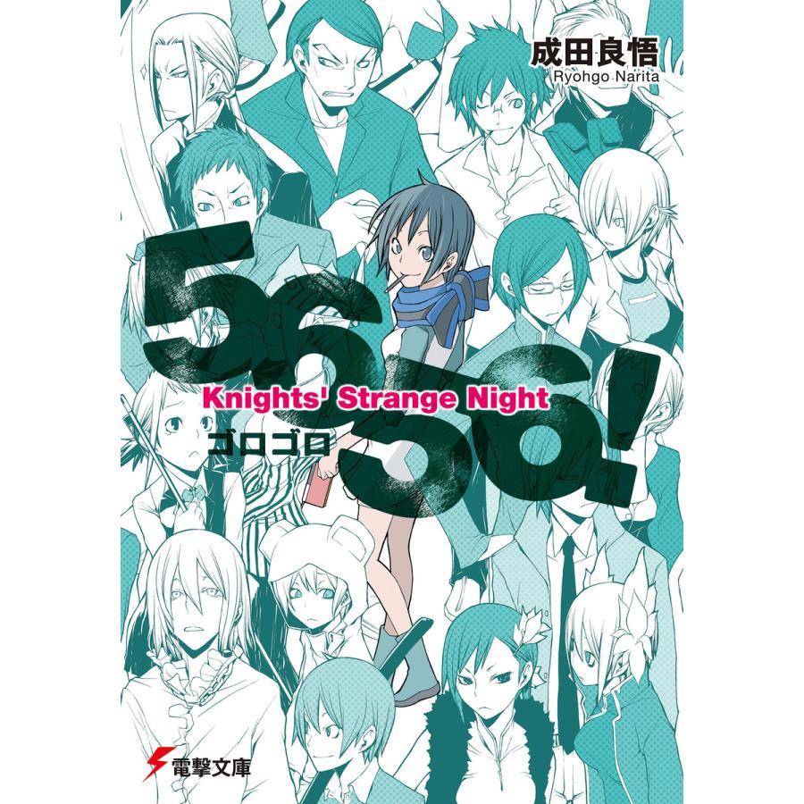 【初回50%OFFクーポン】5656! Knights' Strange Night 電子書籍版 / 著者:成田良悟 イラスト:ヤスダスズヒト|ebookjapan