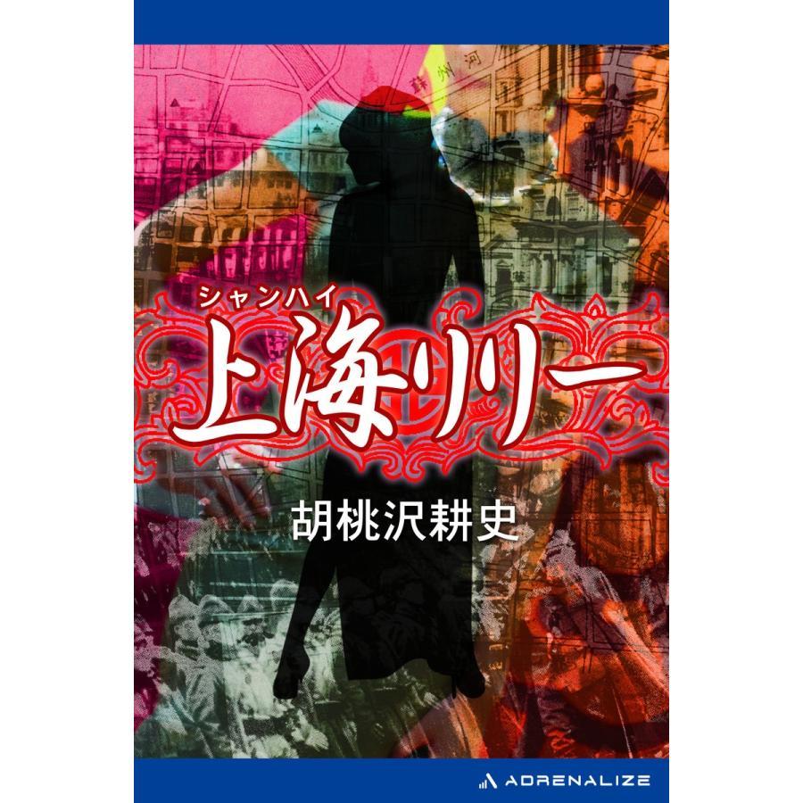上海リリー 電子書籍版 / 著:胡桃沢耕史|ebookjapan