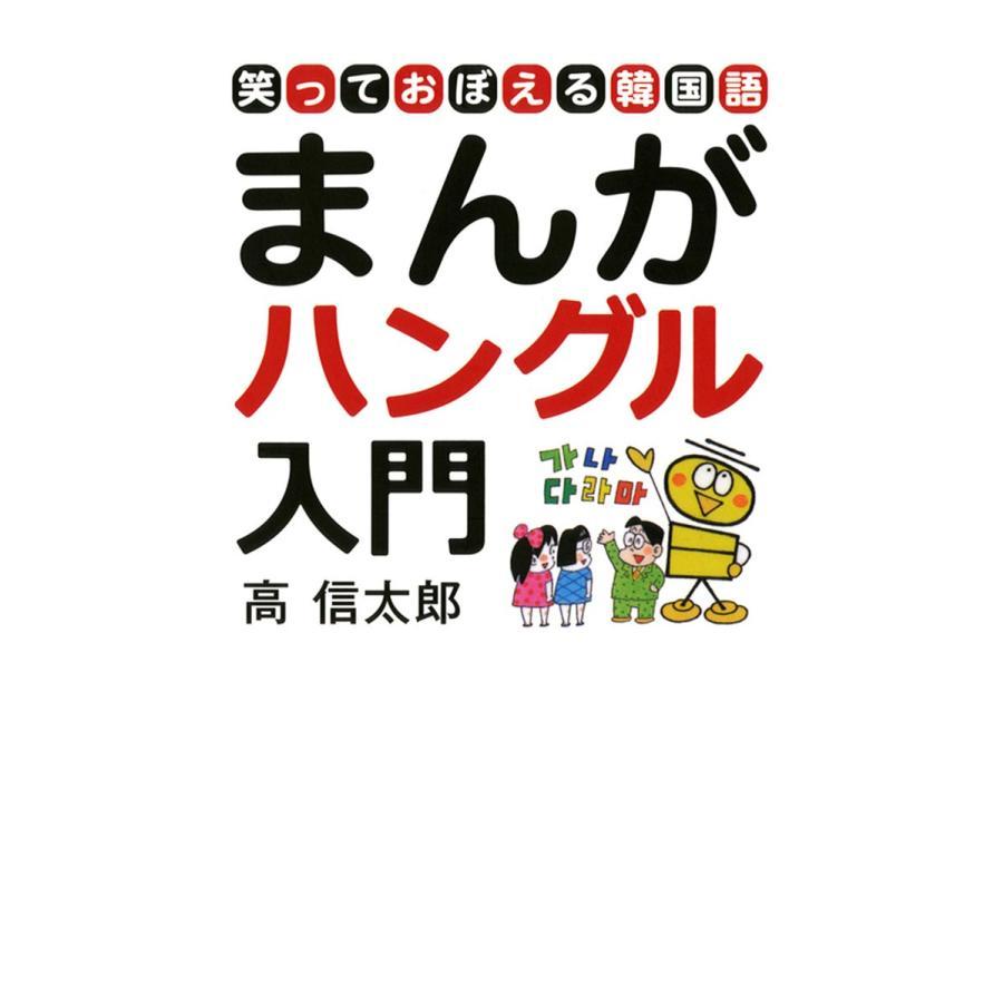 まんがハングル入門〜笑っておぼえる韓国語〜 電子書籍版 / 高信太郎|ebookjapan