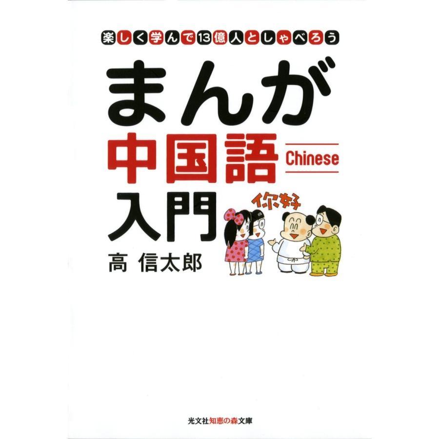 まんが中国語入門〜楽しく学んで13億人としゃべろう〜 電子書籍版 / 高信太郎|ebookjapan