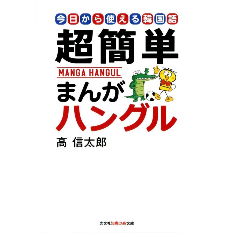 超簡単 まんがハングル〜今日から使える韓国語〜 電子書籍版 / 高信太郎|ebookjapan