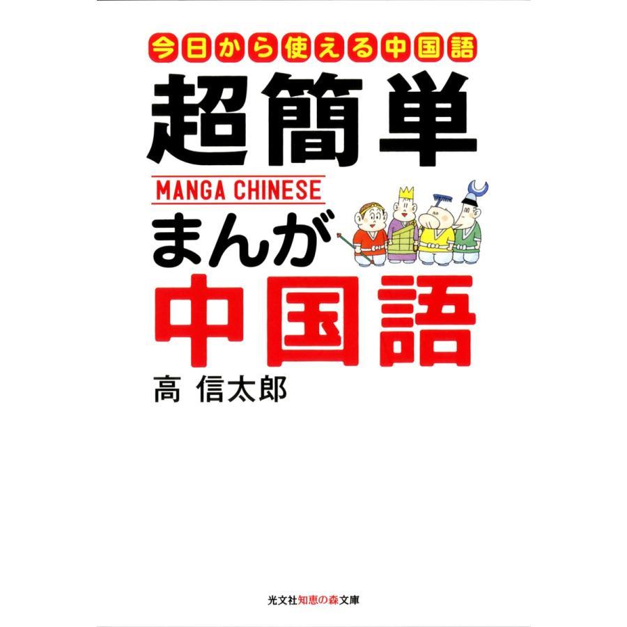 超簡単 まんが中国語〜はじめての中国語入門〜 電子書籍版 / 高信太郎|ebookjapan