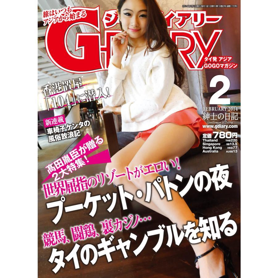 アジアGOGOマガジン G-DIARY 2014年2月号 電子書籍版 / アールコス・メディア株式会社|ebookjapan