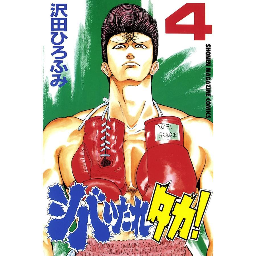 【初回50%OFFクーポン】シバいたれタカ! (4) 電子書籍版 / 沢田ひろふみ|ebookjapan