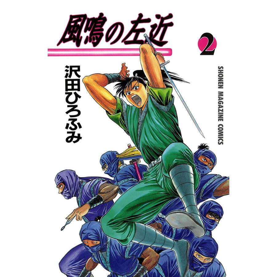 【初回50%OFFクーポン】風鳴の左近 (2) 電子書籍版 / 沢田ひろふみ|ebookjapan