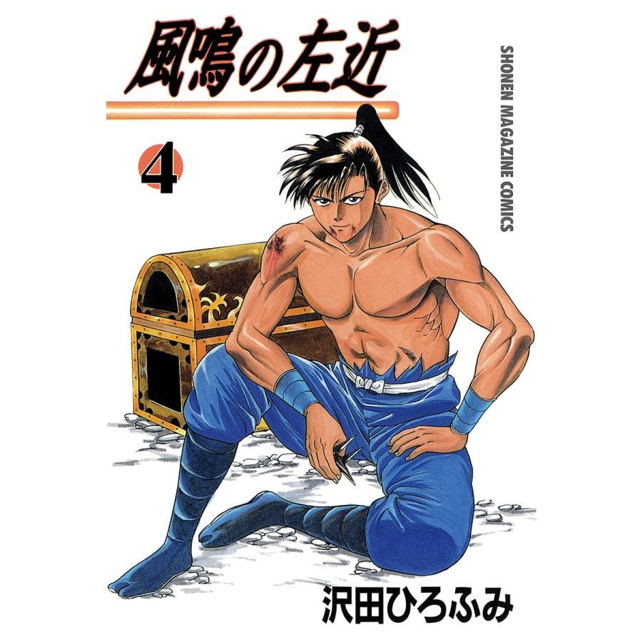 【初回50%OFFクーポン】風鳴の左近 (4) 電子書籍版 / 沢田ひろふみ|ebookjapan