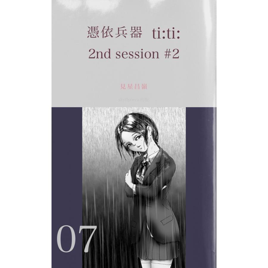 憑依兵器 ti:ti: 2nd session #2 電子書籍版 / 著:見星昌嶺|ebookjapan