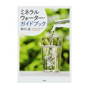 ミネラルウォーター・ガイドブック 電子書籍版 / 早川光|ebookjapan