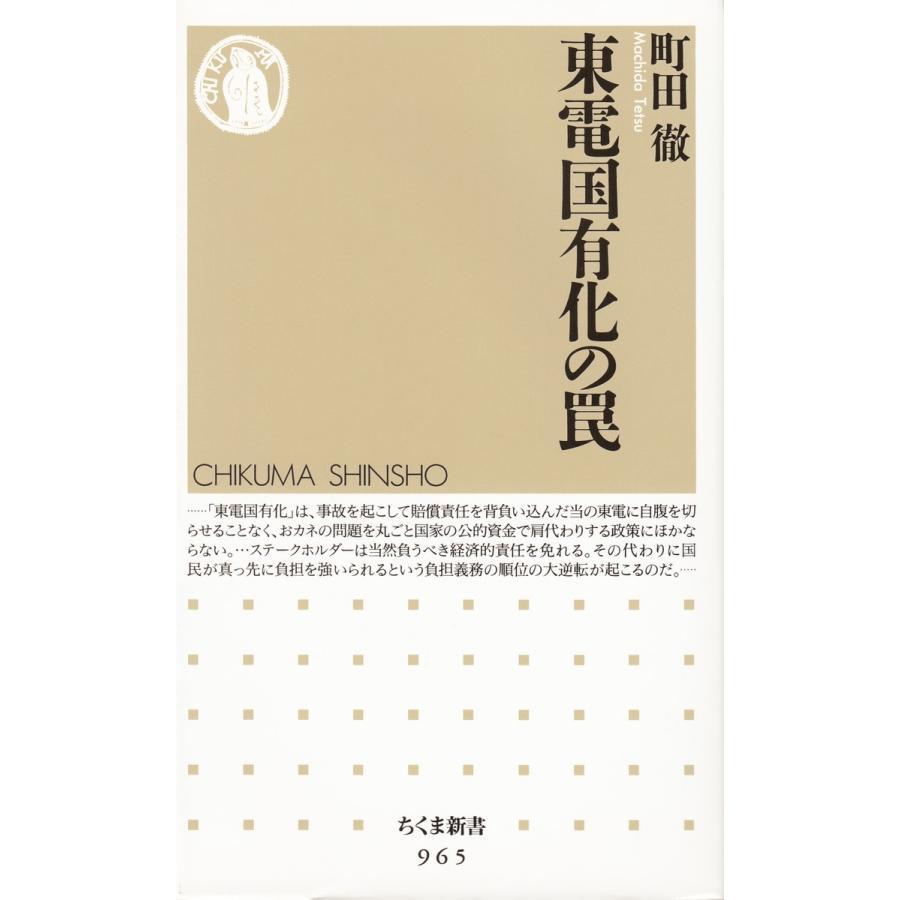 【初回50%OFFクーポン】東電国有化の罠 電子書籍版 / 町田徹 ebookjapan