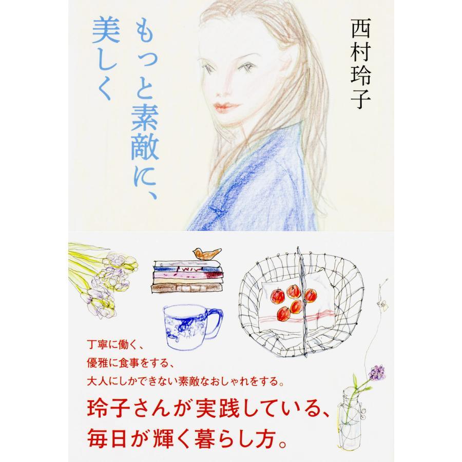 もっと素敵に、美しく 電子書籍版 / 著者:西村玲子 ebookjapan