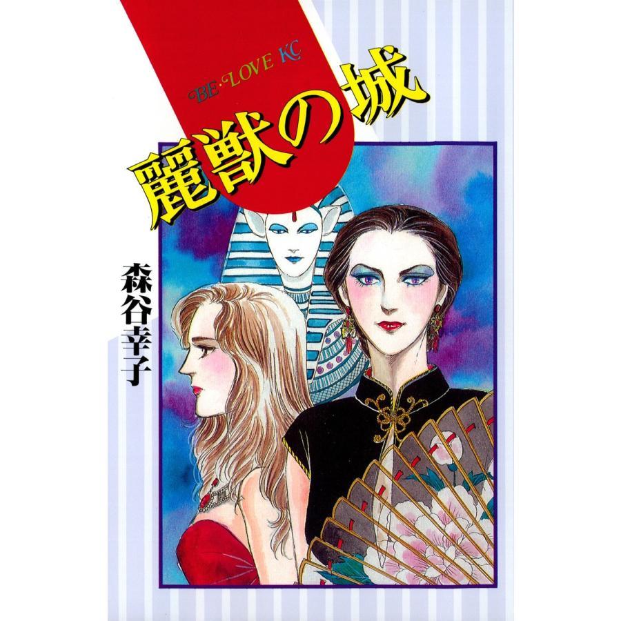 【初回50%OFFクーポン】麗獣の城 電子書籍版 / 森谷幸子 ebookjapan