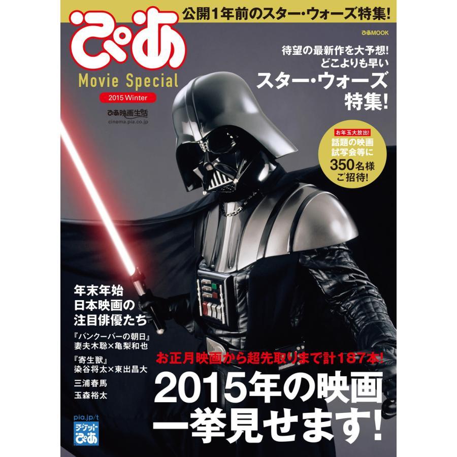 ぴあ Movie Special 2015 Winter 電子書籍版 / ぴあ Movie Special編集部 ebookjapan