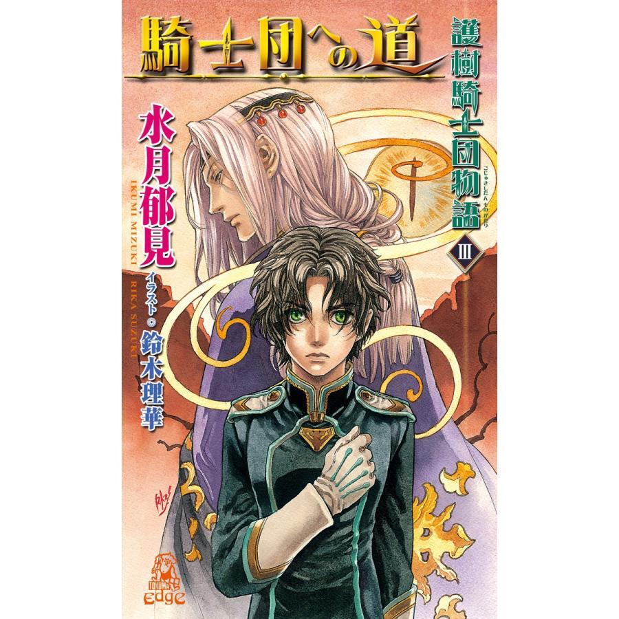 護樹騎士団物語3 騎士団への道 電子書籍版 / 著:夏見正隆(水月郁見)|ebookjapan
