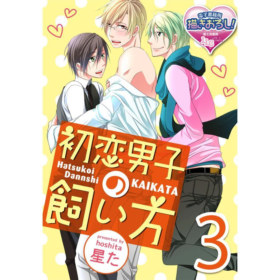 初恋男子の飼い方3 電子書籍版 / 著者:星た ebookjapan
