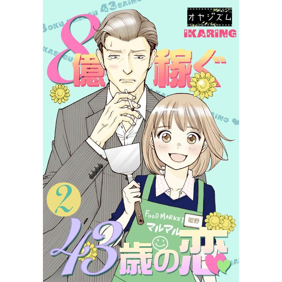 8億稼ぐ43歳の恋 (2) 電子書籍版 / IKARING ebookjapan