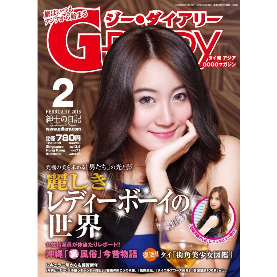 アジアGOGOマガジン G-DIARY 2013年2月号 電子書籍版 / アールコス・メディア株式会社 ebookjapan