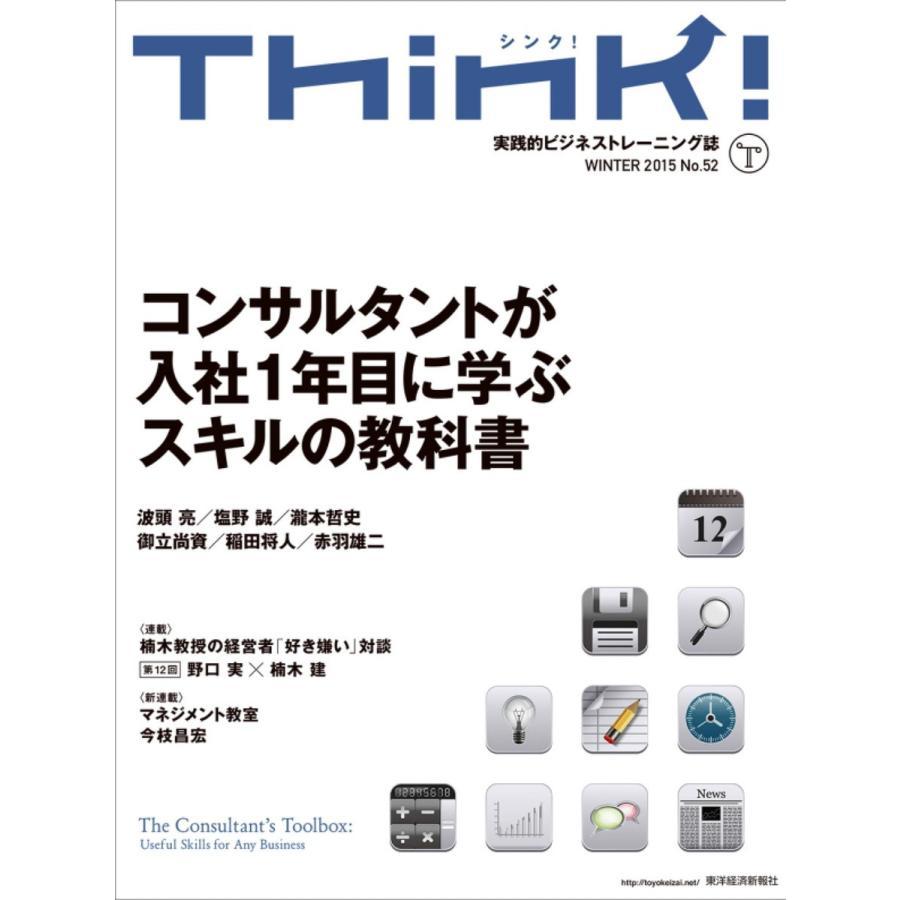 【初回50%OFFクーポン】Think! WINTER 2015 電子書籍版 / Think!編集部|ebookjapan