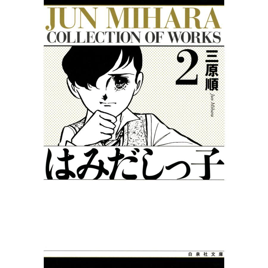 はみだしっ子 (2) 電子書籍版 / 三原順|ebookjapan