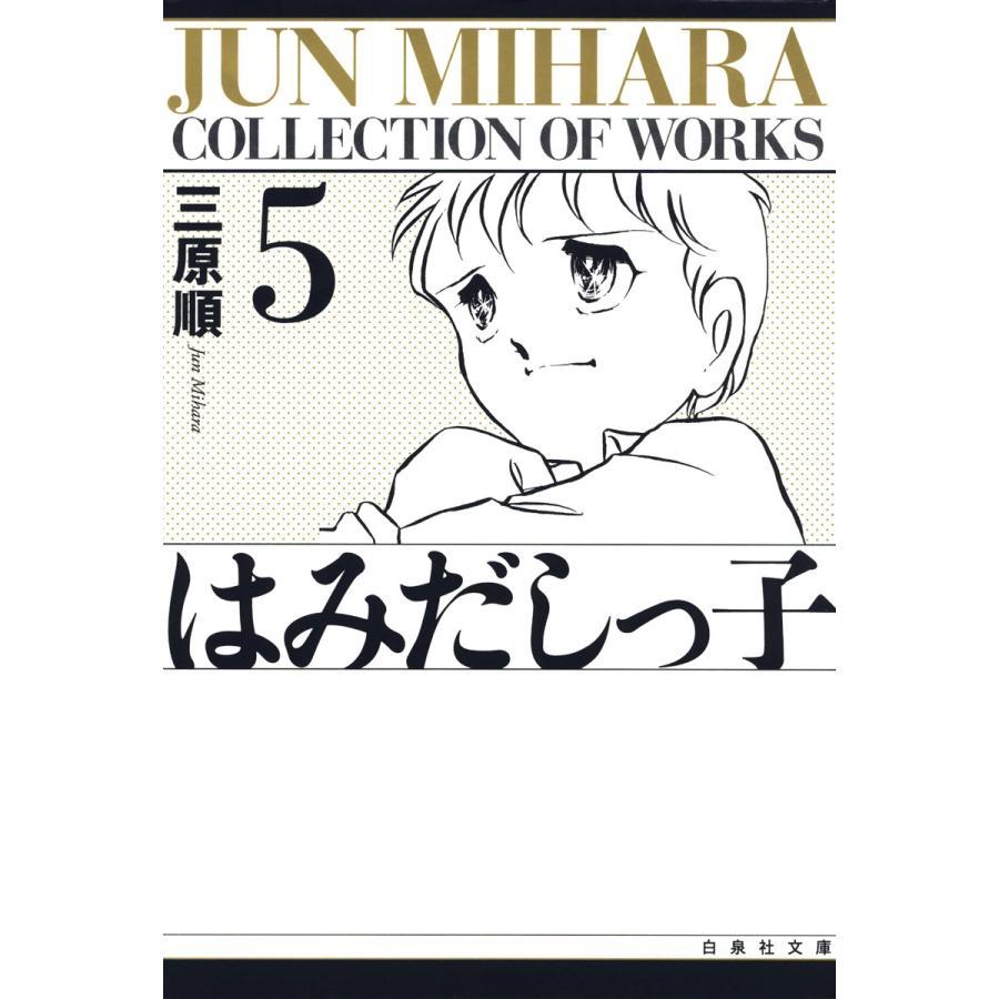 はみだしっ子 (5) 電子書籍版 / 三原順 ebookjapan
