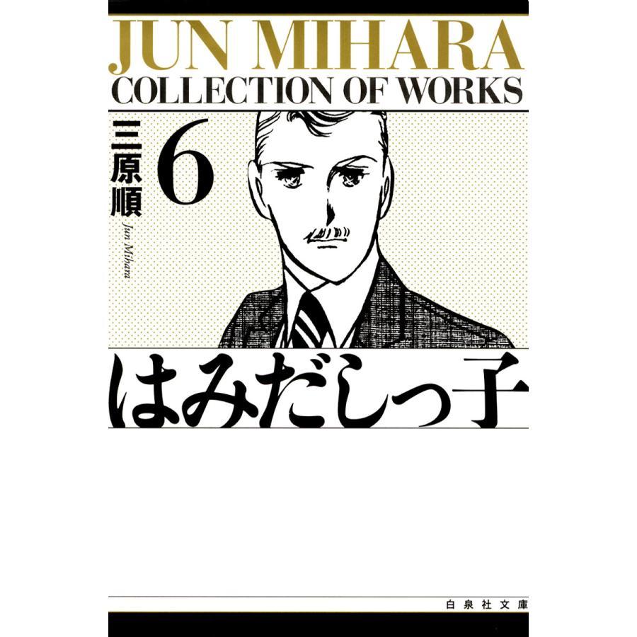 はみだしっ子 (6) 電子書籍版 / 三原順 ebookjapan