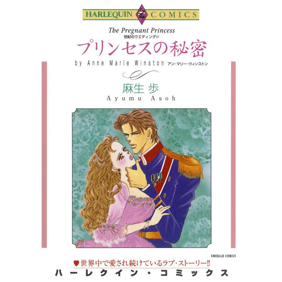 プリンセスの秘密 【世紀のウエディング IV】 電子書籍版 / 麻生歩 原作:アン・マリー・ウィンストン|ebookjapan